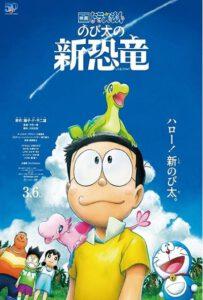ดูหนังออนไลน์ฟรี Doraemon the Movie : Nobita's New Dinosaur (2020) โดราเอมอน เดอะมูฟวี่ 2020 ไดโนเสาร์ตัวใหม่ของโนบิตะ