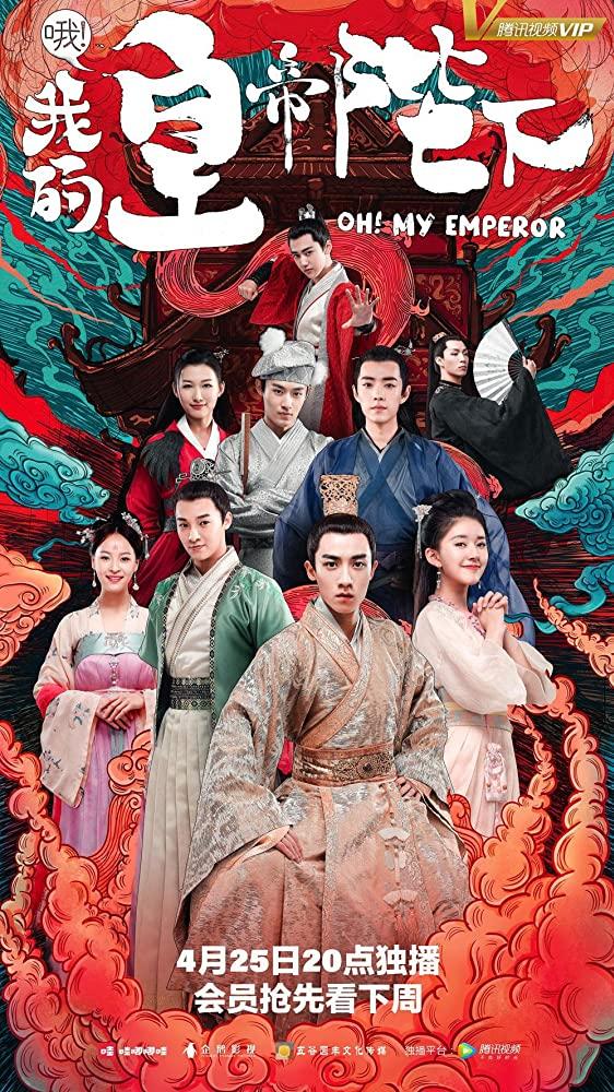 ดูหนังออนไลน์ฟรี Oh My Emperor (2018) Ep12 โอ้ฝ่าบาทที่รัก ตอนที่ 12 [ซับไทย]