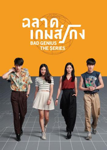 ดูหนังออนไลน์ฟรี Bad Genius (2020) Season 1 EP.9 ฉลาดเกมส์โกง ซีซั่น 1 ตอนที่ 9