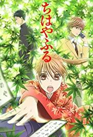 ดูหนังออนไลน์ฟรี Chihayafuru season1 ep 22 จิฮายะ กลอนรักพิชิตใจเธอ ภาค 1 ตอนที่ 22