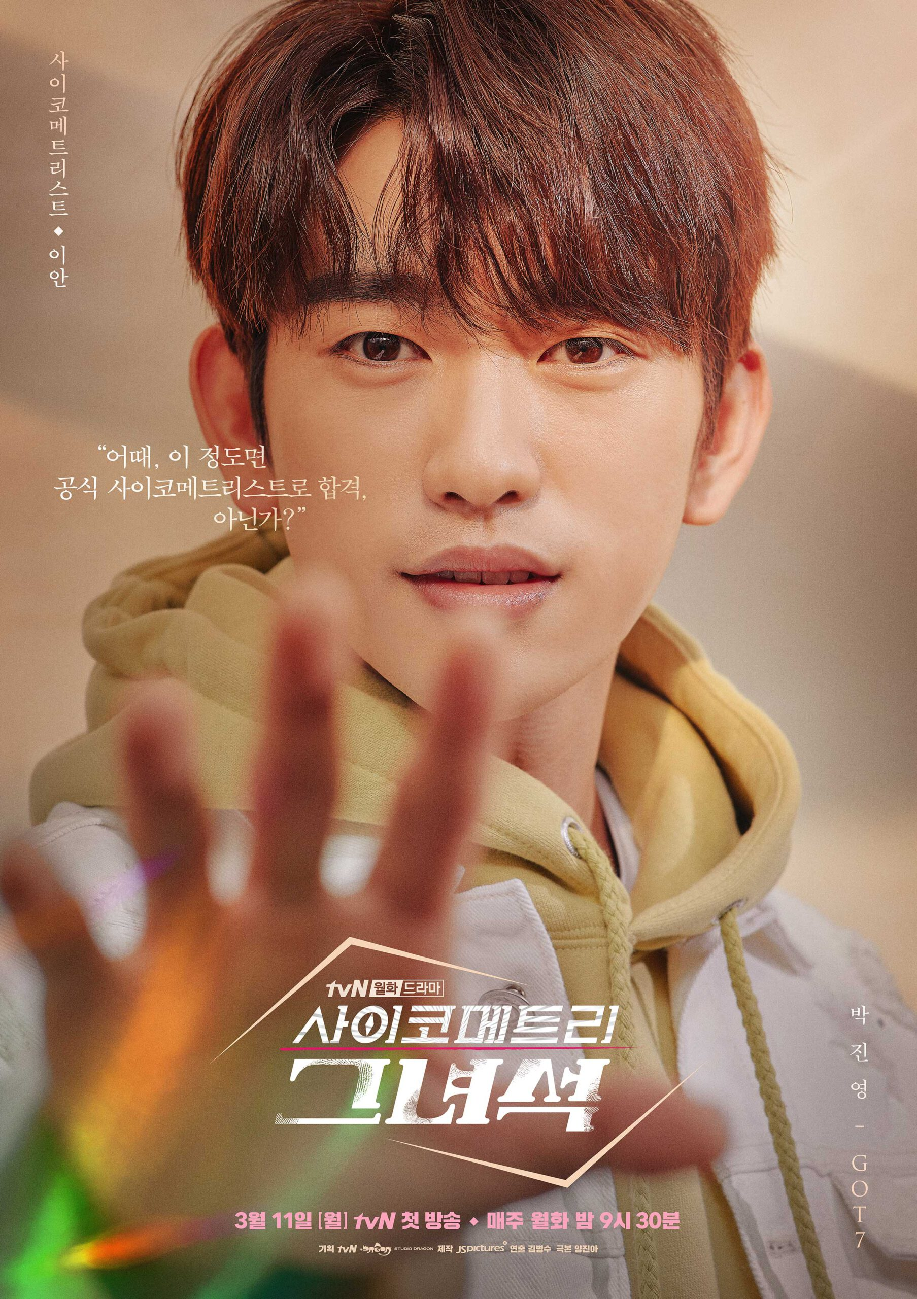 ดูหนังออนไลน์ He Is Psychometric Season 1 EP. 16 End (Soundtrack)